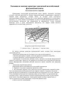 Указания по монтажу арматуры монолитной железобетонной фундаментной плиты_1